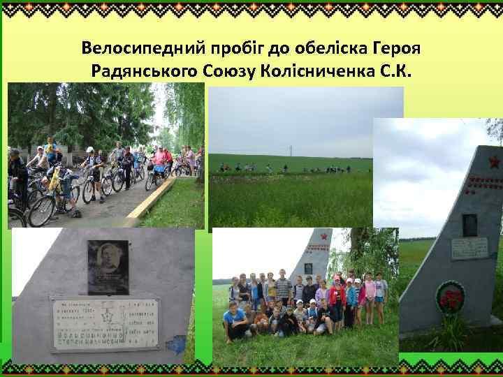 Велосипедний пробіг до обеліска Героя Радянського Союзу Колісниченка С. К.