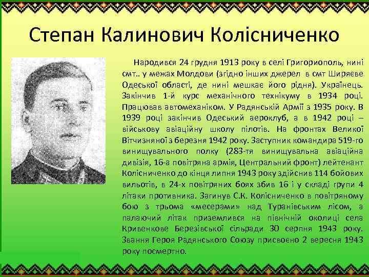 Степан Калинович Колісниченко Народився 24 грудня 1913 року в селі Григориополь, нині смт. .