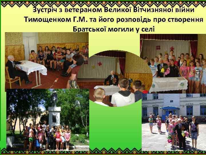 Зустріч з ветераном Великої Вітчизняної війни Тимощенком Г. М. та його розповідь про створення