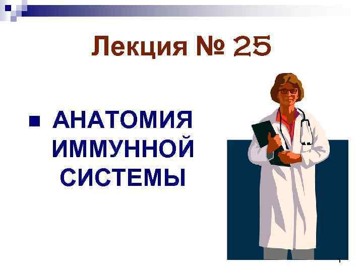 Лекция № 25 n АНАТОМИЯ ИММУННОЙ СИСТЕМЫ 1