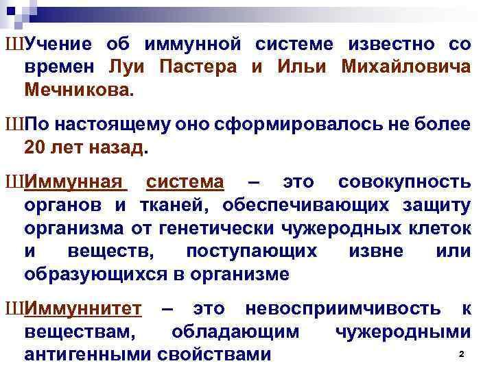 ШУчение об иммунной системе известно со времен Луи Пастера и Ильи Михайловича Мечникова. ШПо