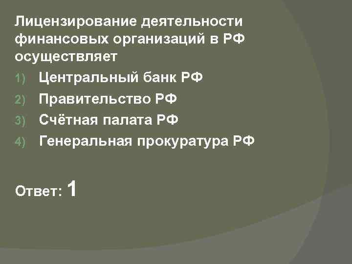 Лицензирование деятельности финансовых организаций в РФ осуществляет 1) Центральный банк РФ 2) Правительство РФ