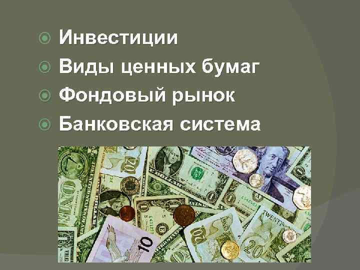 Инвестиции Виды ценных бумаг Фондовый рынок Банковская система систе