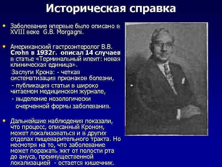 Историческая справка • Заболевание впервые было описано в XVIII веке G. B. Morgagni. •