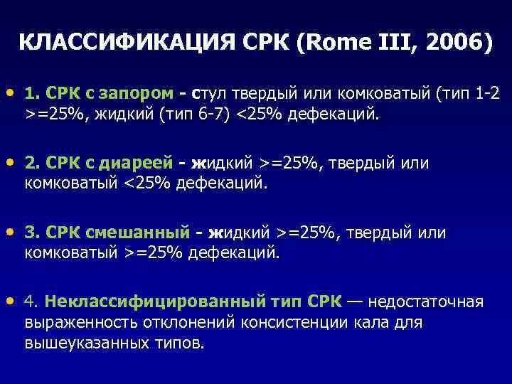КЛАССИФИКАЦИЯ СРК (Rome III, 2006) • 1. СРК с запором - стул твердый или