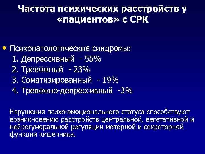 Частота психических расстройств у «пациентов» с СРК • Психопатологические синдромы: 1. Депрессивный - 55%