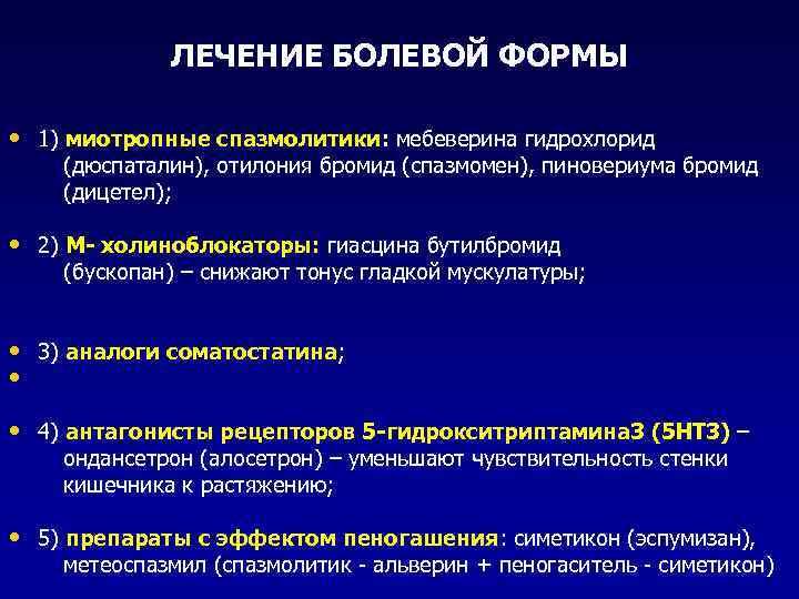 ЛЕЧЕНИЕ БОЛЕВОЙ ФОРМЫ • 1) миотропные спазмолитики: мебеверина гидрохлорид (дюспаталин), отилония бромид (спазмомен), пиновериума