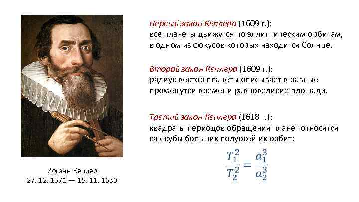 Первый закон Кеплера (1609 г. ): все планеты движутся по эллиптическим орбитам, в одном