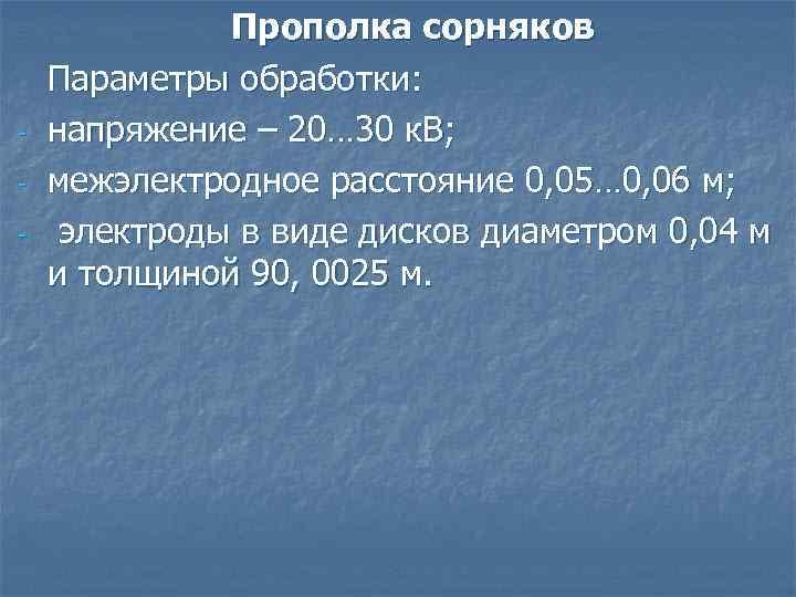 - Прополка сорняков Параметры обработки: напряжение – 20… 30 к. В; межэлектродное расстояние 0,