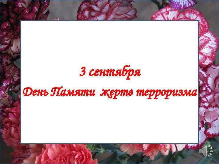 3 сентября День Памяти жертв терроризма