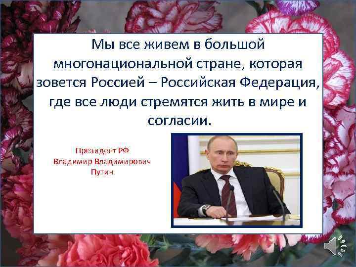 Мы все живем в большой многонациональной стране, которая зовется Россией – Российская Федерация, где