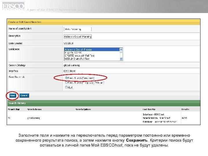 Заполните поля и нажмите на переключатель перед параметром постоянно или временно сохраненного результата поиска,