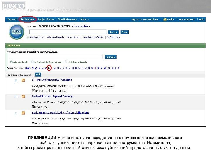 ПУБЛИКАЦИИ можно искать непосредственно с помощью кнопки нормативного файла «Публикации» на верхней панели инструментов.