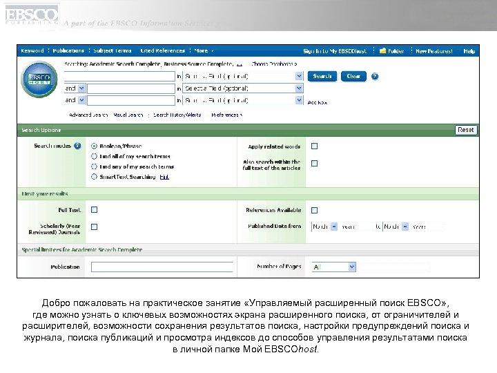 Добро пожаловать на практическое занятие «Управляемый расширенный поиск EBSCO» , где можно узнать о