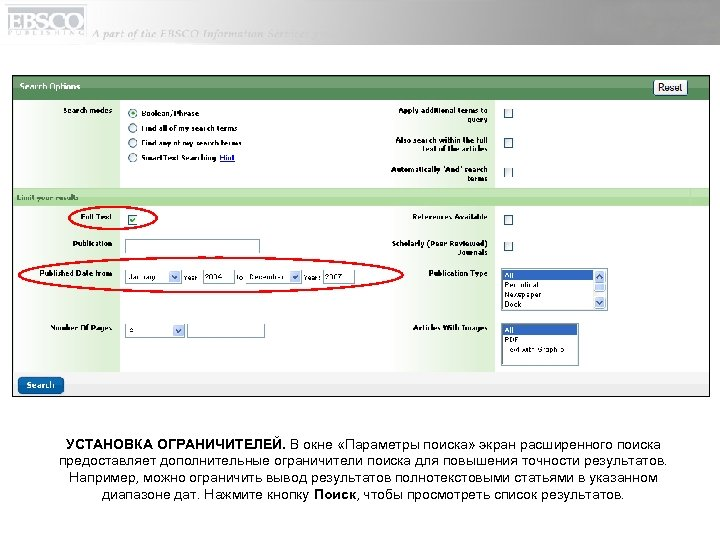 УСТАНОВКА ОГРАНИЧИТЕЛЕЙ. В окне «Параметры поиска» экран расширенного поиска предоставляет дополнительные ограничители поиска для