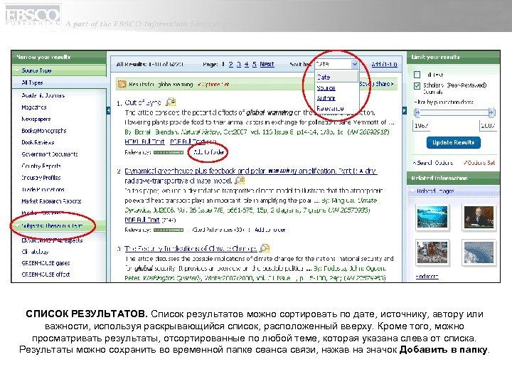 СПИСОК РЕЗУЛЬТАТОВ. Список результатов можно сортировать по дате, источнику, автору или важности, используя раскрывающийся