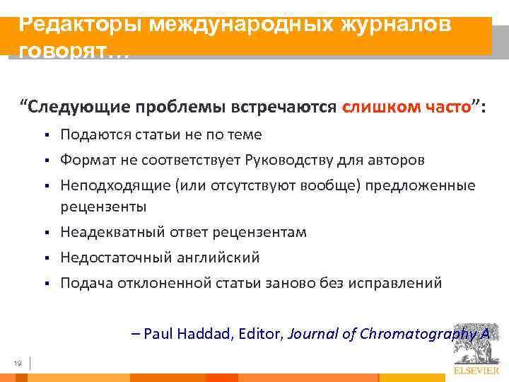 """Редакторы международных журналов говорят… """"Следующие проблемы встречаются слишком часто"""": § Подаются статьи не по"""