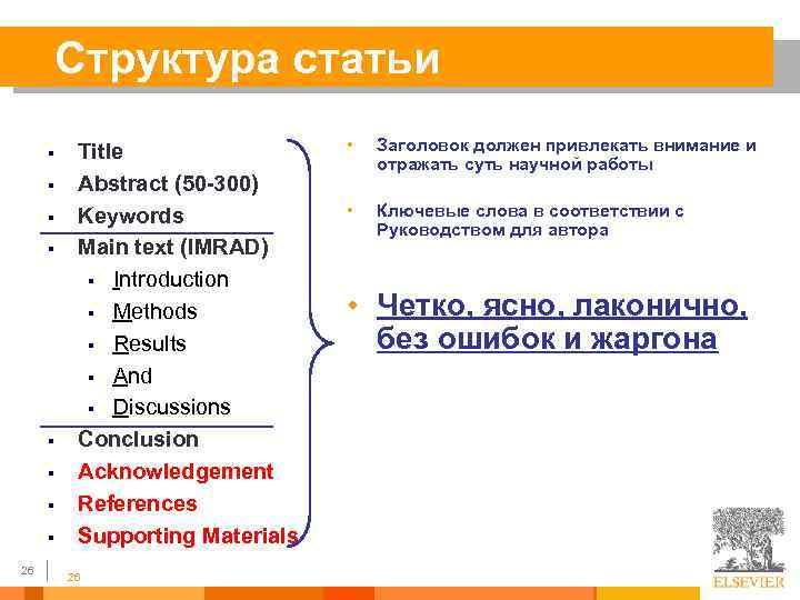Структура статьи § § § § 26 Title Abstract (50 -300) Keywords Main text