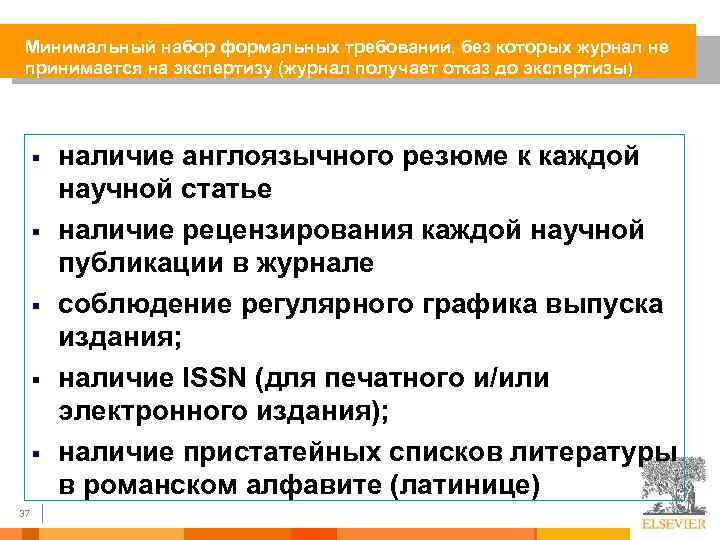 Минимальный набор формальных требований, без которых журнал не принимается на экспертизу (журнал получает отказ