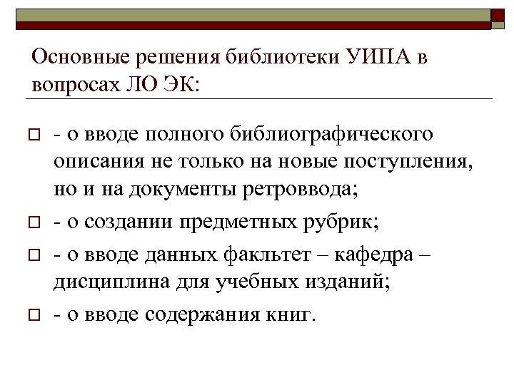 Основные решения библиотеки УИПА в вопросах ЛО ЭК: o o - о вводе полного