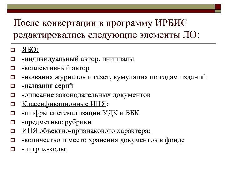 После конвертации в программу ИРБИС редактировались следующие элементы ЛО: o o o ЯБО: -индивидуальный