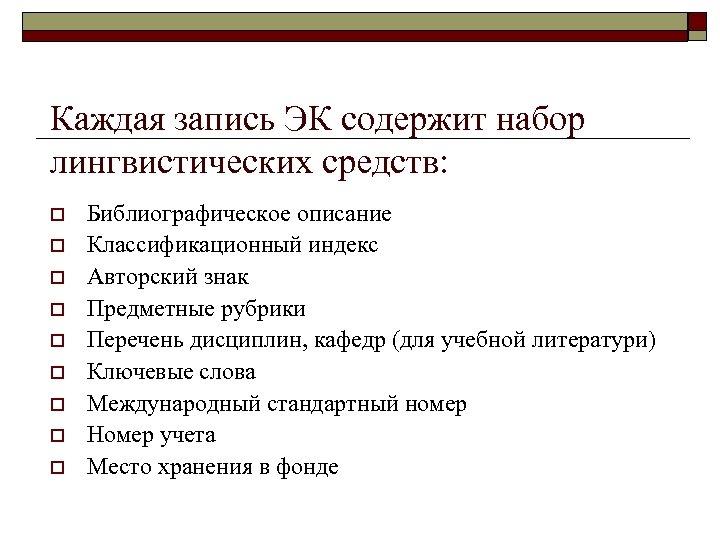 Каждая запись ЭК содержит набор лингвистических средств: o o o o o Библиографическое описание