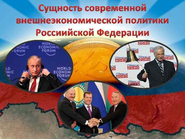 Сущность современной внешнеэкономической политики Россиийской Федерации