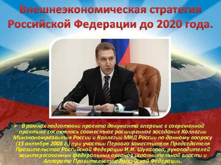 Внешнеэкономическая стратегия Российской Федерации до 2020 года. Ø В рамках подготовки проекта документа впервые