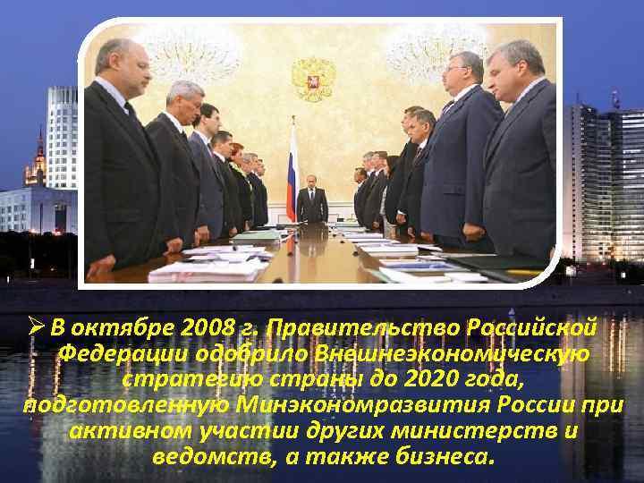 Ø В октябре 2008 г. Правительство Российской Федерации одобрило Внешнеэкономическую стратегию страны до 2020