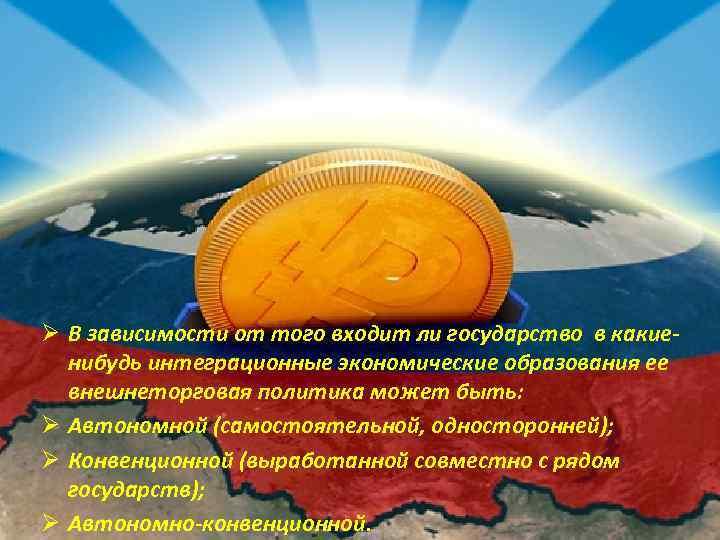 Ø В зависимости от того входит ли государство в какиенибудь интеграционные экономические образования ее