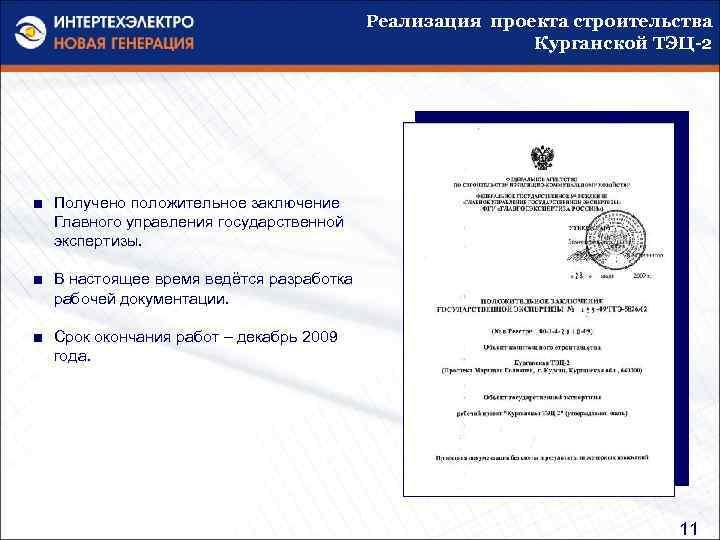 Реализация проекта строительства Курганской ТЭЦ-2 ■ Получено положительное заключение Главного управления государственной экспертизы. ■