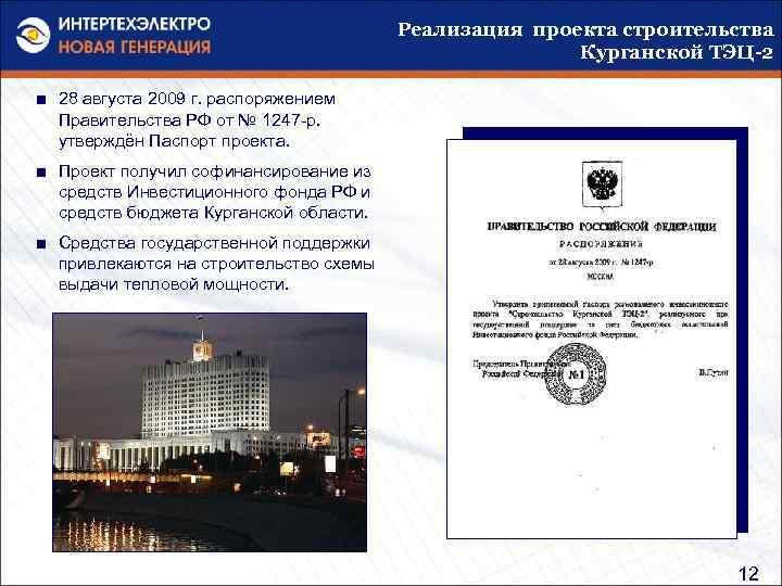 Реализация проекта строительства Курганской ТЭЦ-2 ■ 28 августа 2009 г. распоряжением Правительства РФ от