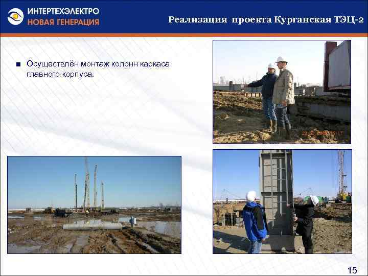 Реализация проекта Курганская ТЭЦ-2 ■ Осуществлён монтаж колонн каркаса главного корпуса. 15