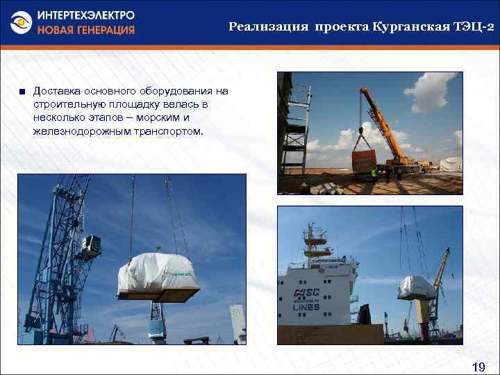 Реализация проекта Курганская ТЭЦ-2 ■ Доставка основного оборудования на строительную площадку велась в несколько