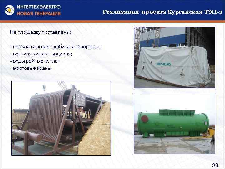 Реализация проекта Курганская ТЭЦ-2 На площадку поставлены: - первая паровая турбина и генератор; -