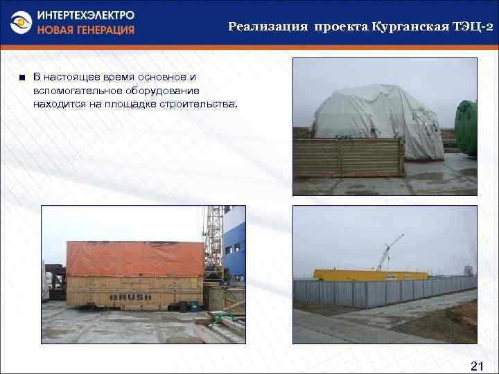 Реализация проекта Курганская ТЭЦ-2 ■ В настоящее время основное и вспомогательное оборудование находится на