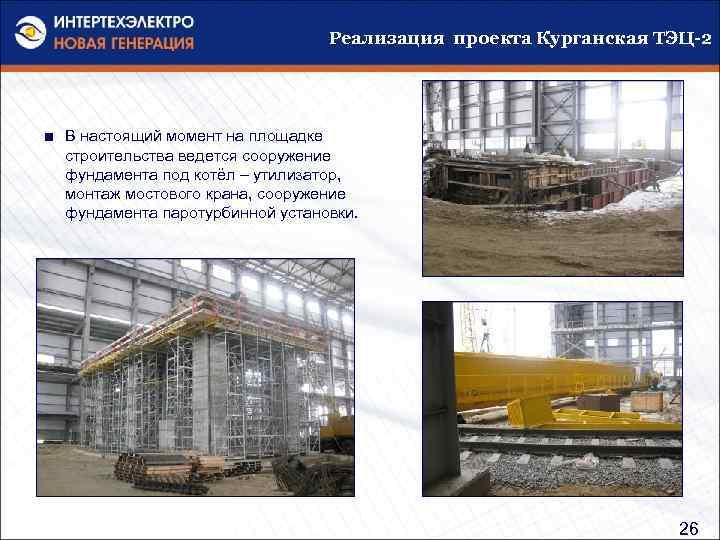Реализация проекта Курганская ТЭЦ-2 ■ В настоящий момент на площадке строительства ведется сооружение фундамента