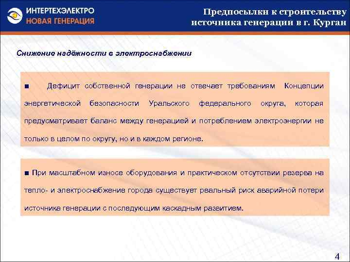 Предпосылки к строительству источника генерации в г. Курган Снижение надёжности в электроснабжении ■ Дефицит