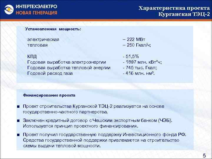 Характеристика проекта Курганская ТЭЦ-2 Установленная мощность: электрическая тепловая – 222 МВт – 250 Гкал/ч;