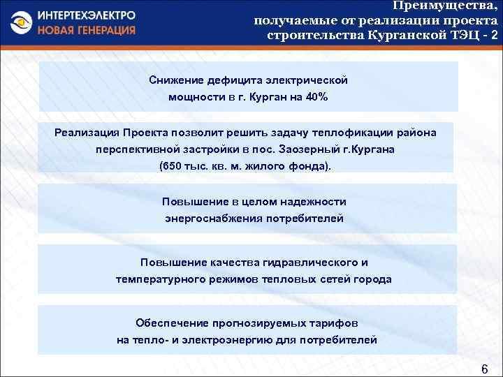 Преимущества, получаемые от реализации проекта строительства Курганской ТЭЦ - 2 Снижение дефицита электрической мощности