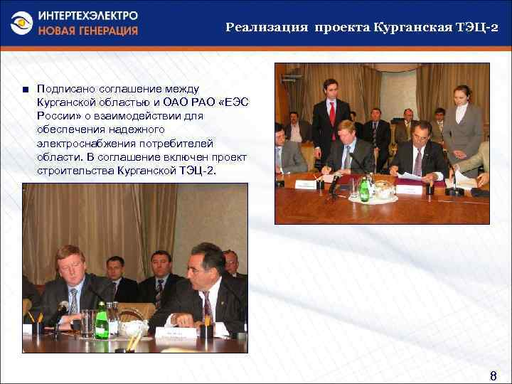 Реализация проекта Курганская ТЭЦ-2 ■ Подписано соглашение между Курганской областью и ОАО РАО «ЕЭС