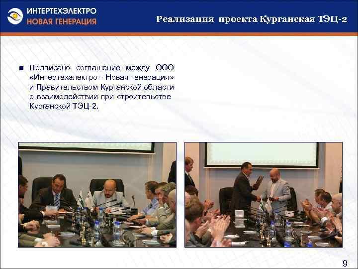 Реализация проекта Курганская ТЭЦ-2 ■ Подписано соглашение между ООО «Интертехэлектро - Новая генерация» и