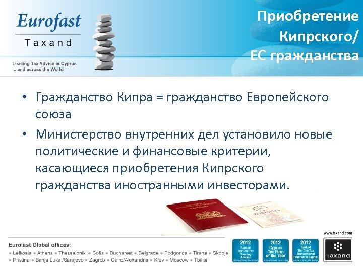 Приобретение Кипрского/ ЕС гражданства • Гражданство Кипра = гражданство Европейского союза • Министерство внутренних