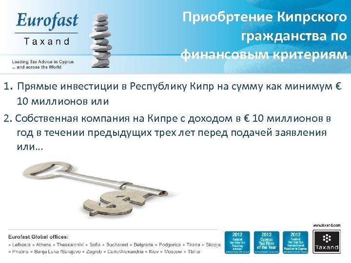 Приобртение Кипрского гражданства по финансовым критериям 1. Прямые инвестиции в Республику Кипр на сумму