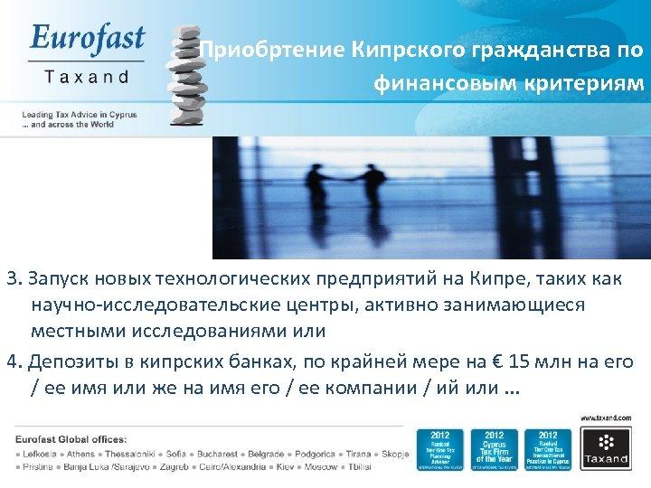 Приобртение Кипрского гражданства по финансовым критериям 3. Запуск новых технологических предприятий на Кипре, таких