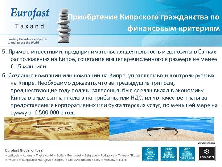 Приобртение Кипрского гражданства по финансовым критериям 5. Прямые инвестиции, предпринимательская деятельность и депозиты в