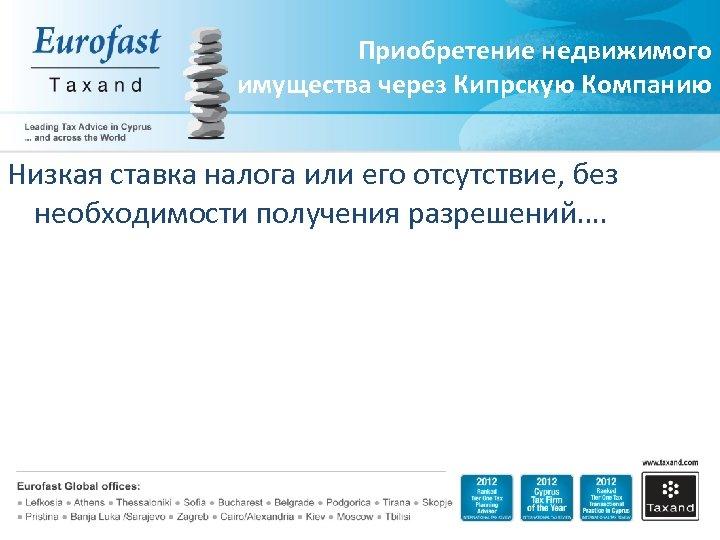 Приобретение недвижимого имущества через Кипрскую Компанию Низкая ставка налога или его отсутствие, без необходимости
