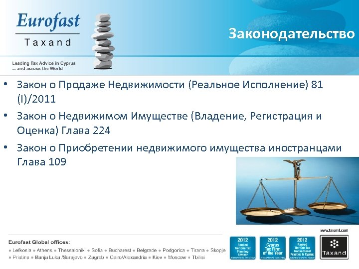 Законодательство • Закон о Продаже Недвижимости (Реальное Исполнение) 81 (I)/2011 • Закон о Недвижимом