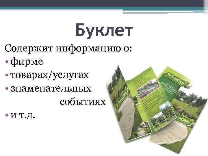 Буклет Содержит информацию о: • фирме • товарах/услугах • знаменательных событиях • и т.