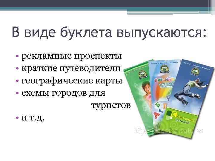 В виде буклета выпускаются: • рекламные проспекты • краткие путеводители • географические карты •